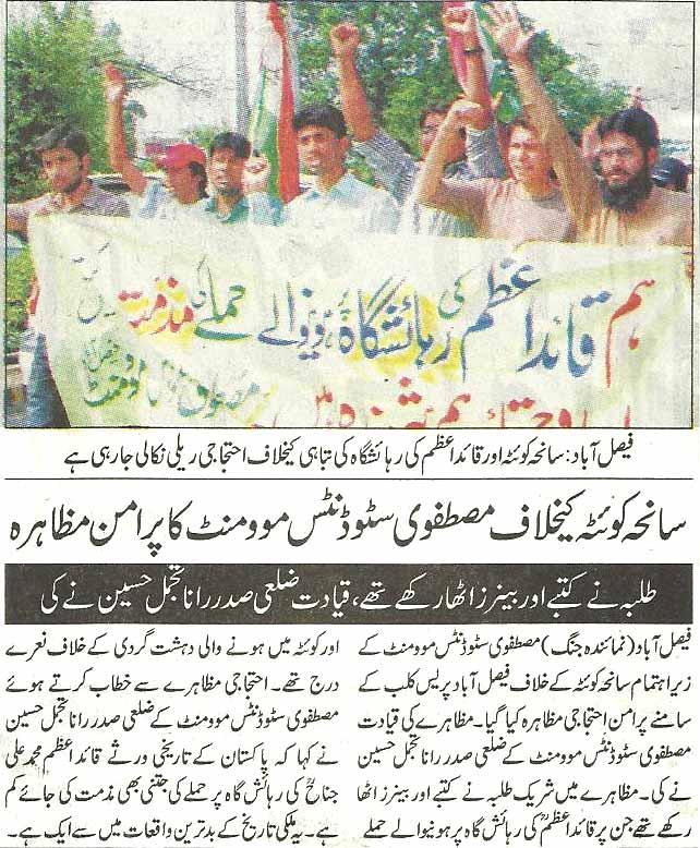 Mustafavi Student Movement Print Media Coverage Daily Jang Pagc 2
