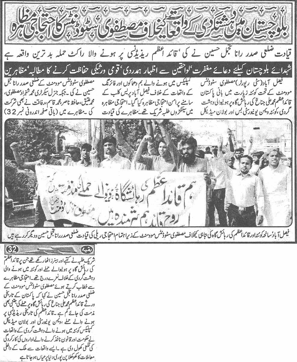 Mustafavi Student Movement Print Media Coverage Daily Shelter news