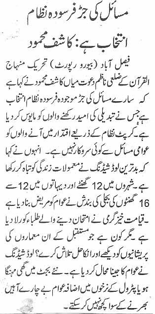 Minhaj-ul-Quran  Print Media CoverageDaily Jahan pakistan