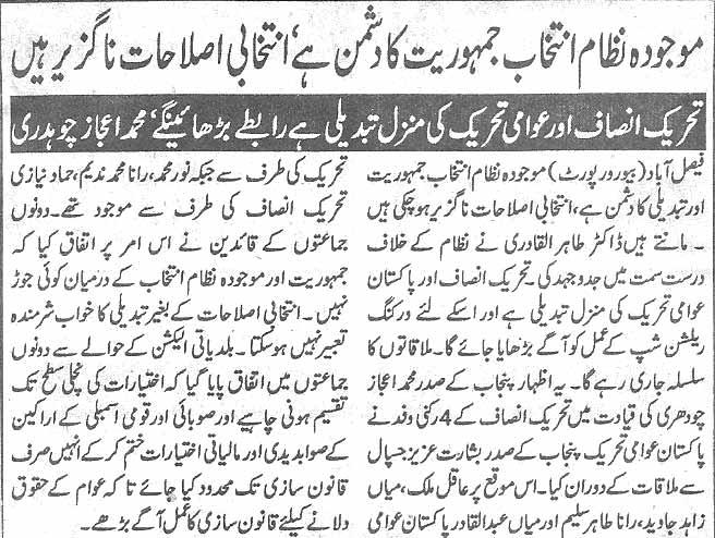 Mustafavi Student Movement Print Media Coverage Daily Pakistan page 5