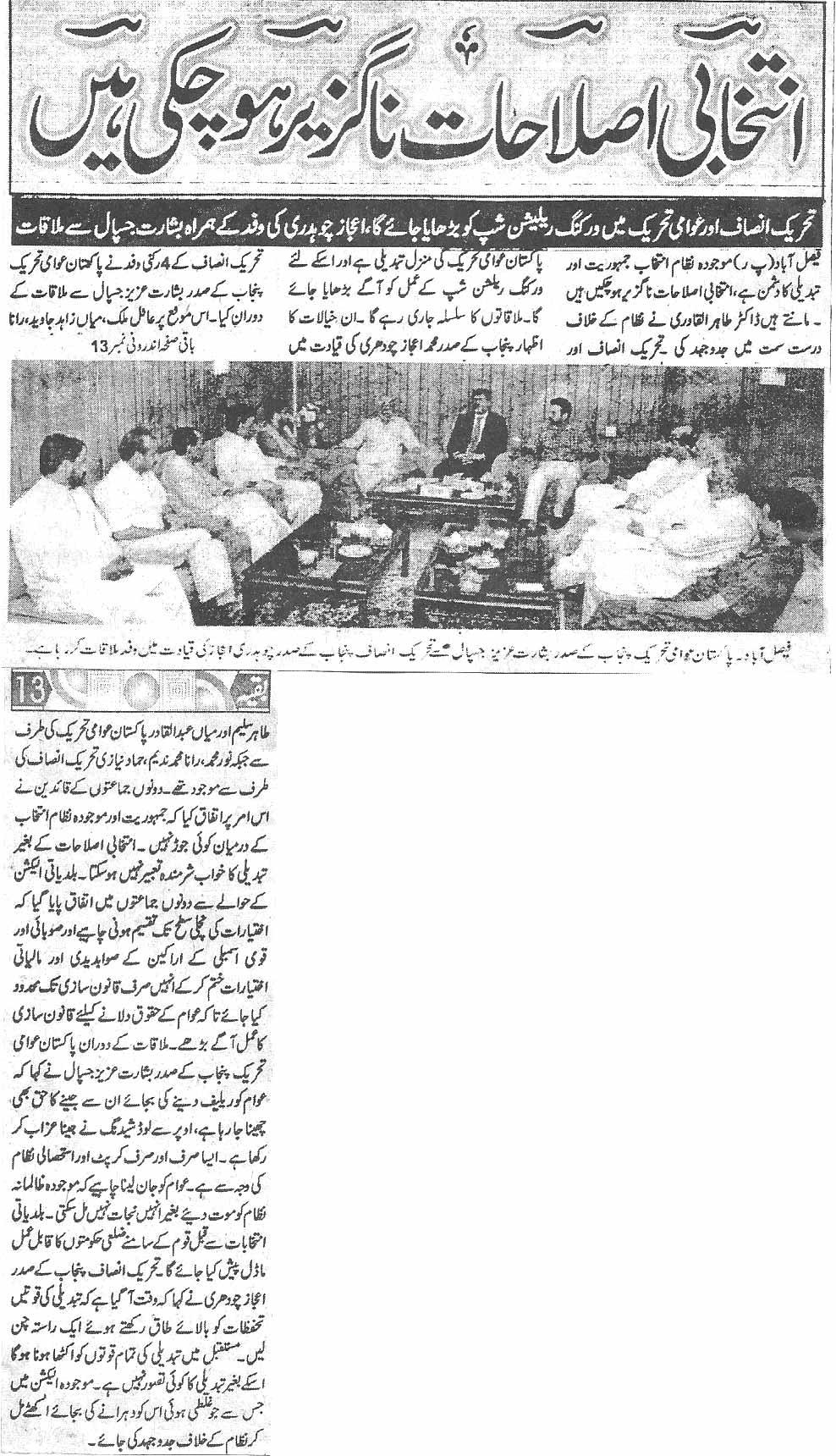 Mustafavi Student Movement Print Media Coverage Daily Saadat Back page