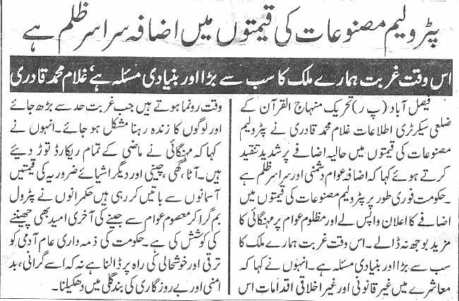 Mustafavi Student Movement Print Media Coverage Daily Aec news Pagc 3