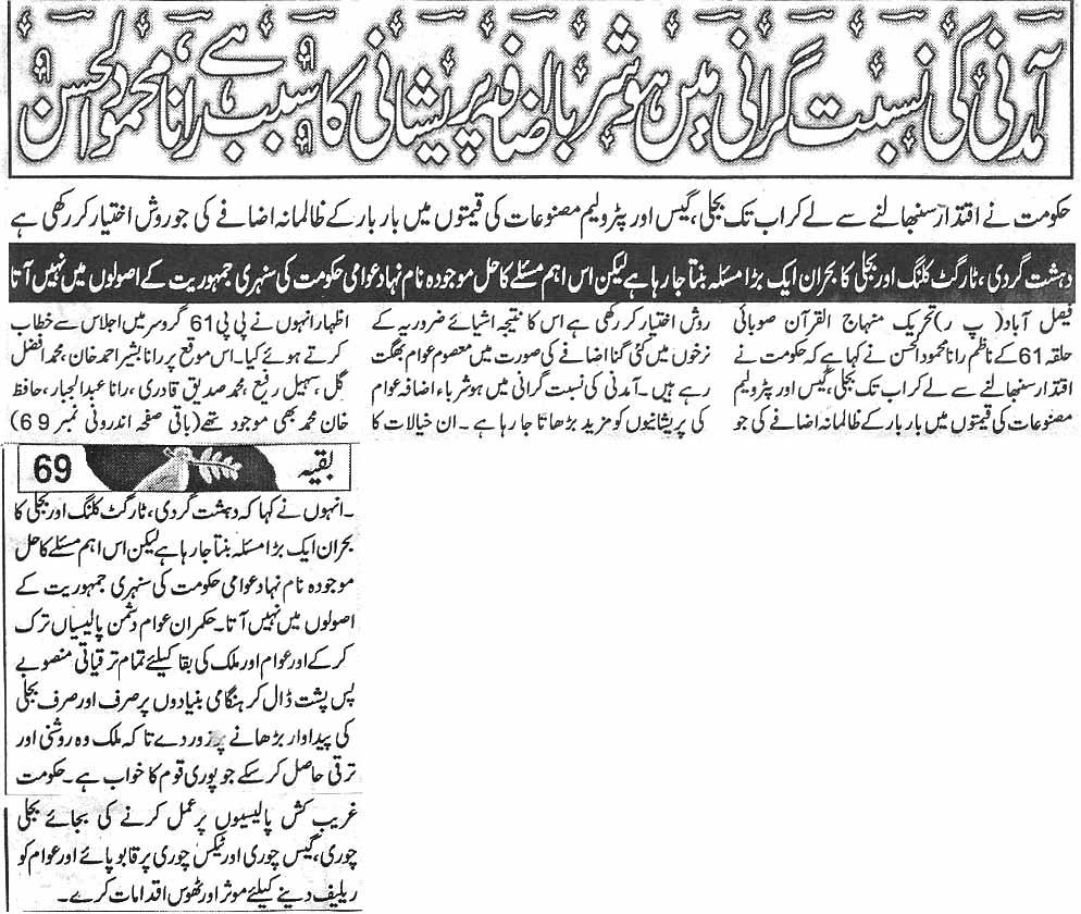 تحریک منہاج القرآن Minhaj-ul-Quran  Print Media Coverage پرنٹ میڈیا کوریج Daily Aman  page 8