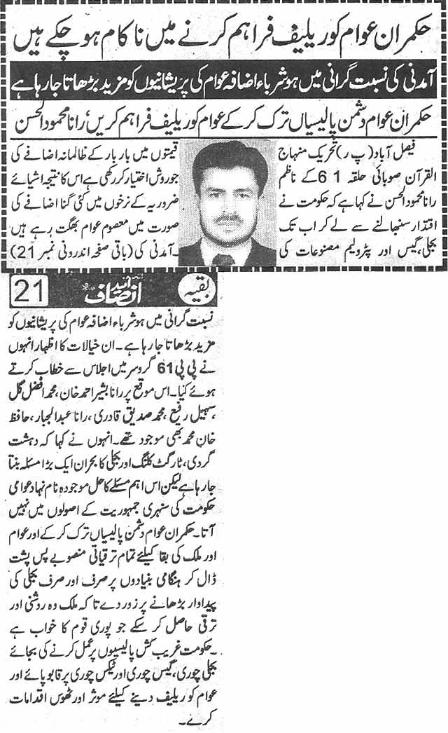 Minhaj-ul-Quran  Print Media CoverageDaily Umeed-e-lnsaf Back page
