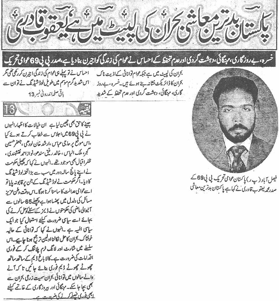 Minhaj-ul-Quran  Print Media CoverageDaily Saadat Back page