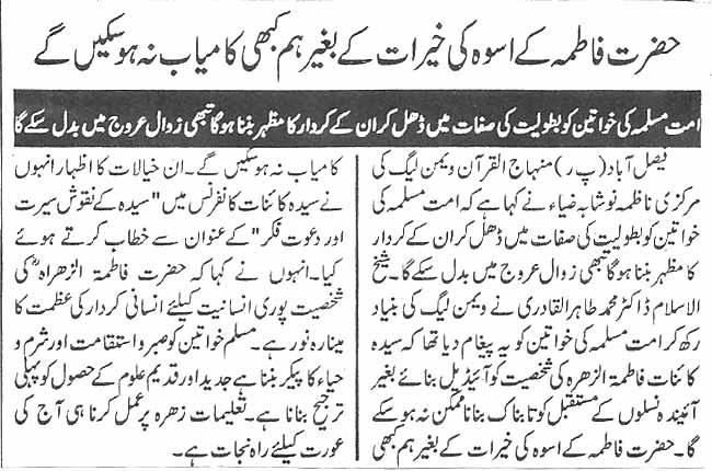 تحریک منہاج القرآن Minhaj-ul-Quran  Print Media Coverage پرنٹ میڈیا کوریج Daily Ace news