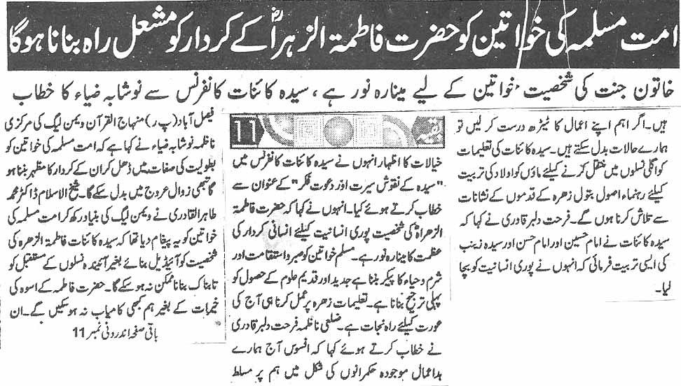 تحریک منہاج القرآن Minhaj-ul-Quran  Print Media Coverage پرنٹ میڈیا کوریج Daily Saadat