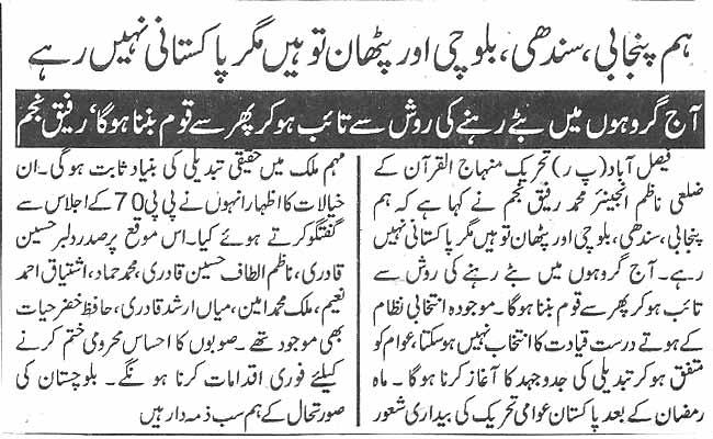 Minhaj-ul-Quran  Print Media CoverageDaily Ace news page 3