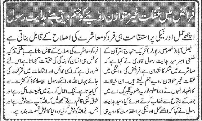 Minhaj-ul-Quran  Print Media CoverageDaily Express page 10