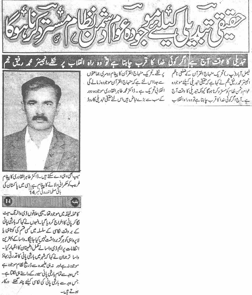 Minhaj-ul-Quran  Print Media CoverageDaily Saadat
