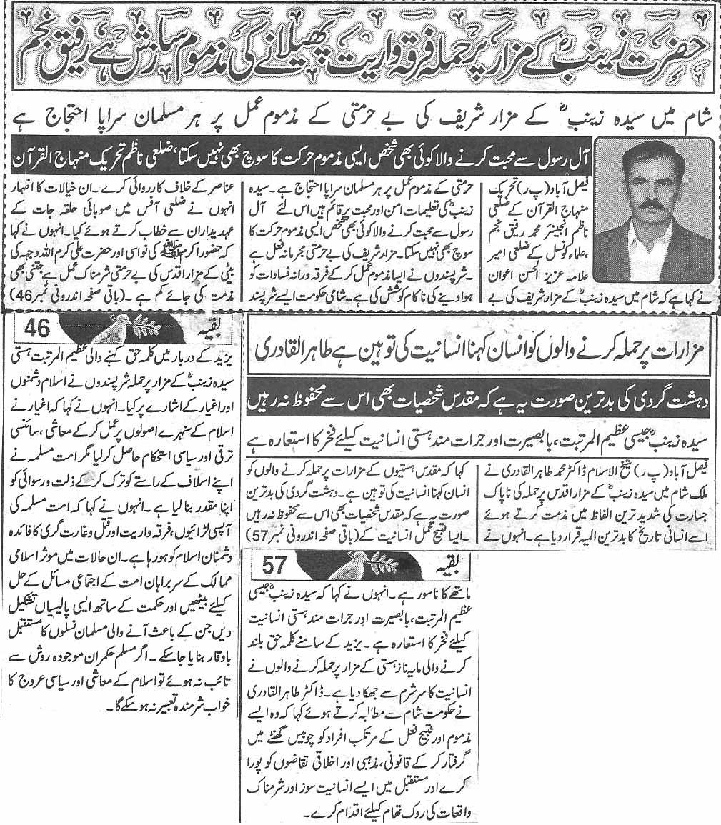 Mustafavi Student Movement Print Media Coverage Daily Amn
