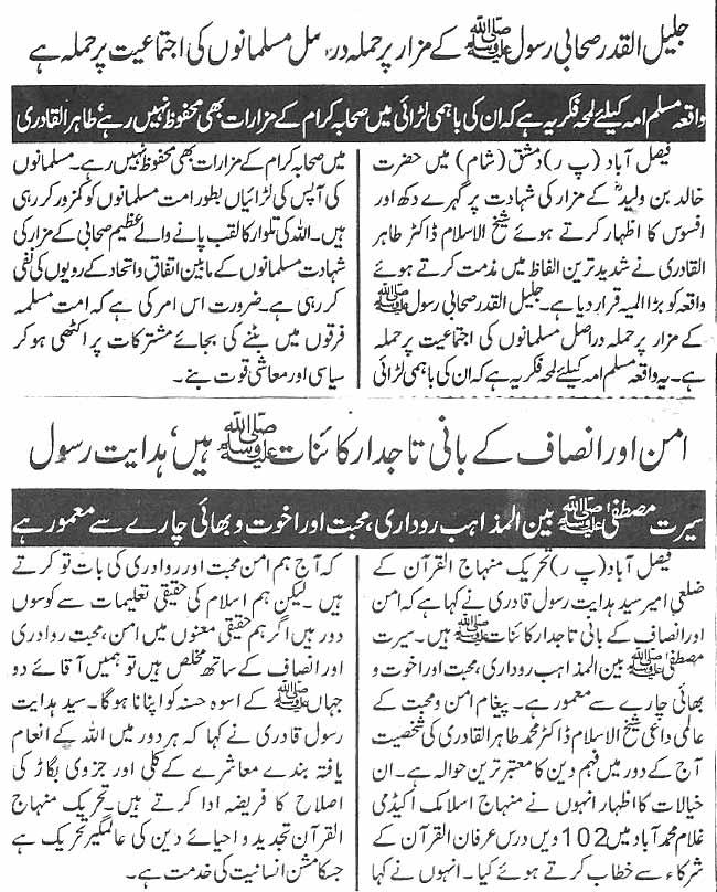 Mustafavi Student Movement Print Media Coverage Daily Ace news