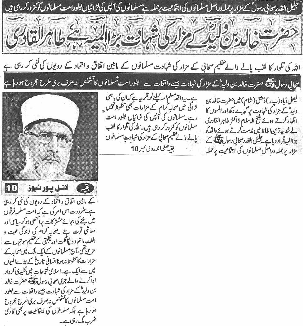 Mustafavi Student Movement Print Media Coverage Daily Lyallpur news