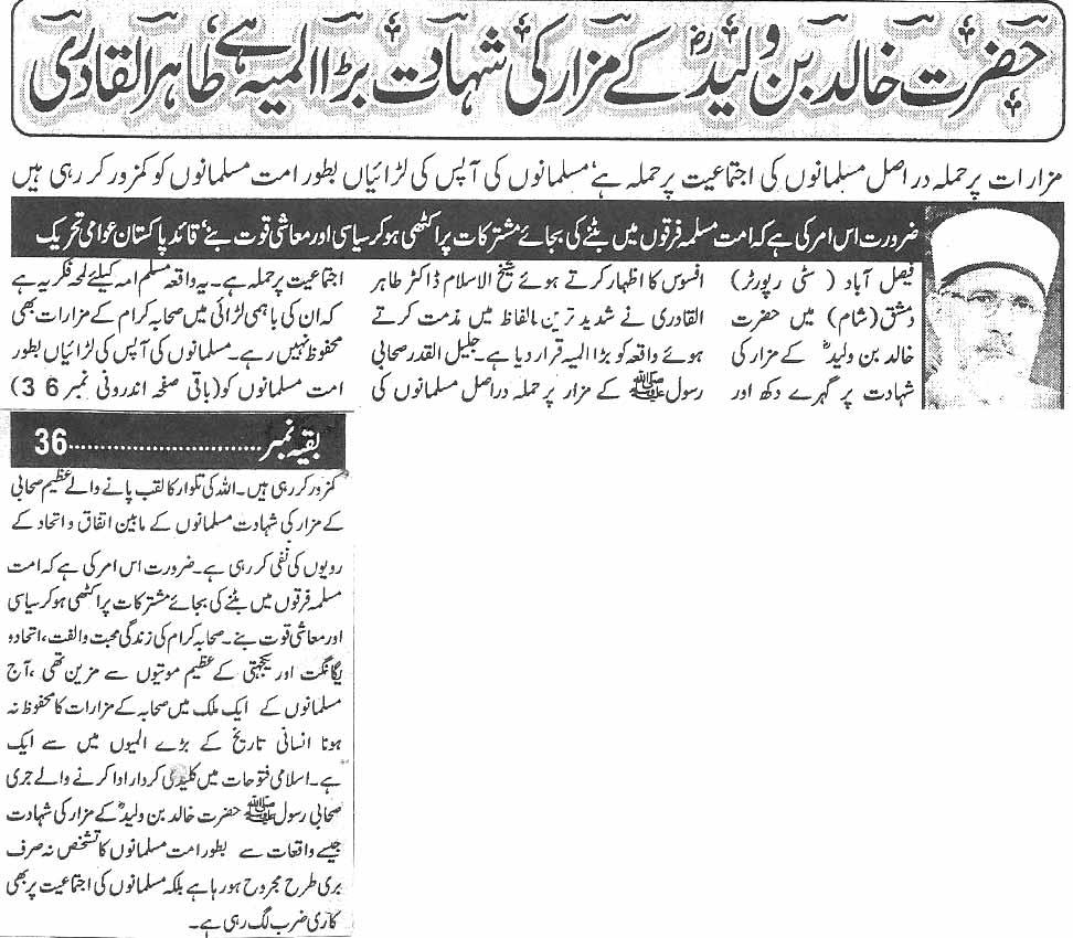 Mustafavi Student Movement Print Media Coverage Daily Waqif