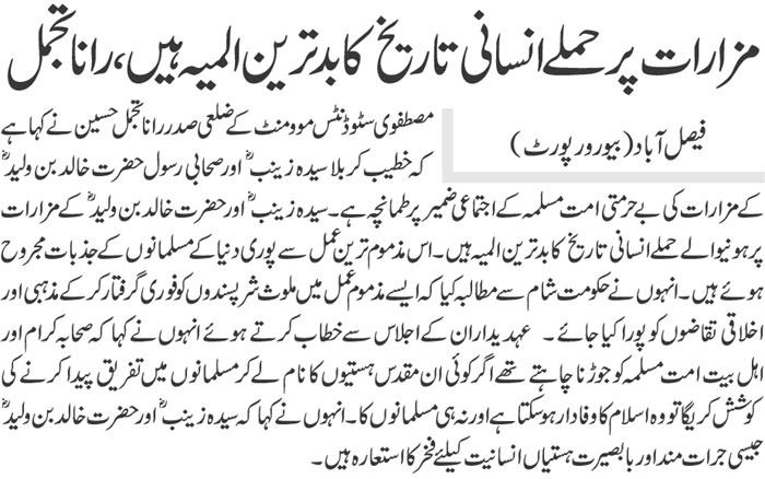 Minhaj-ul-Quran  Print Media CoverageDaily jehan pakistan page 5