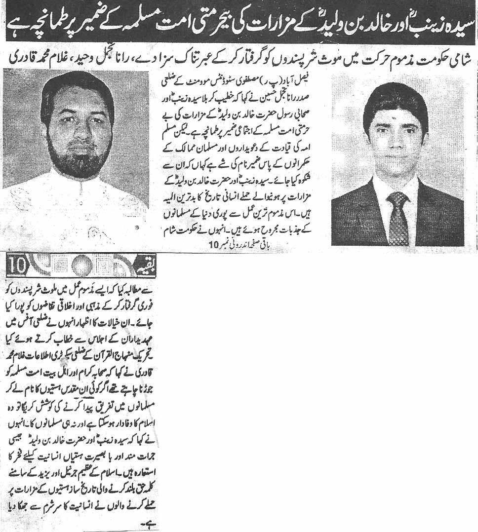 Mustafavi Student Movement Print Media Coverage Daily Saadat