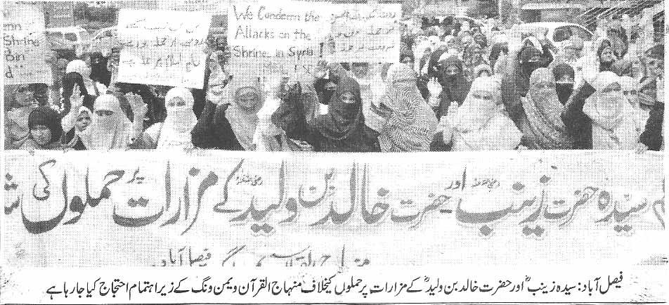 Minhaj-ul-Quran  Print Media CoverageDaily Jang page3