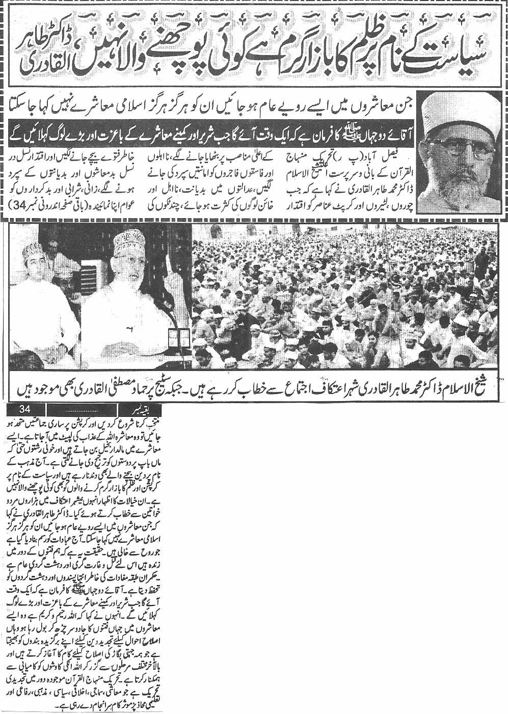 تحریک منہاج القرآن Minhaj-ul-Quran  Print Media Coverage پرنٹ میڈیا کوریج Daily Paigham Back page