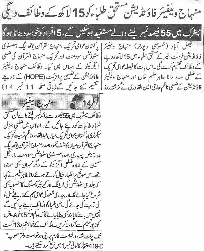 Mustafavi Student Movement Print Media Coverage Daily Express