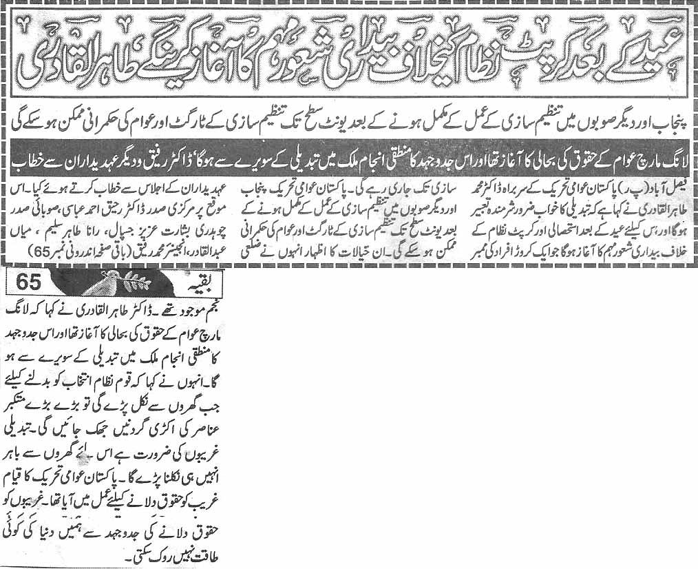 Mustafavi Student Movement Print Media Coverage Daily Aman