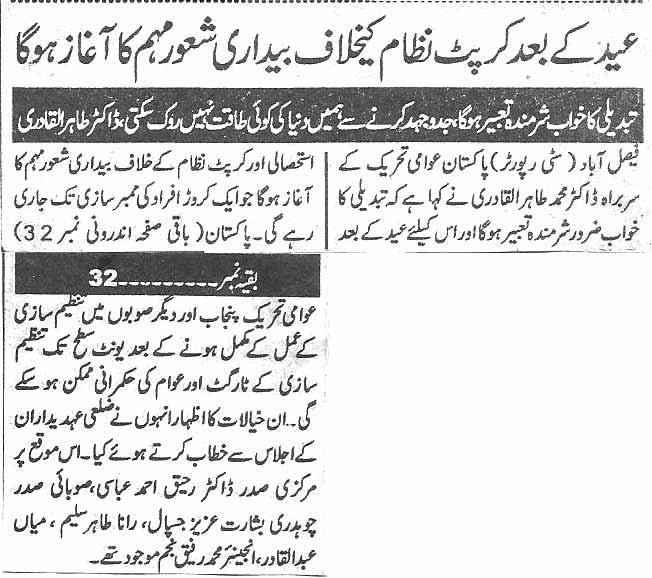 Mustafavi Student Movement Print Media Coverage Daily Paigham