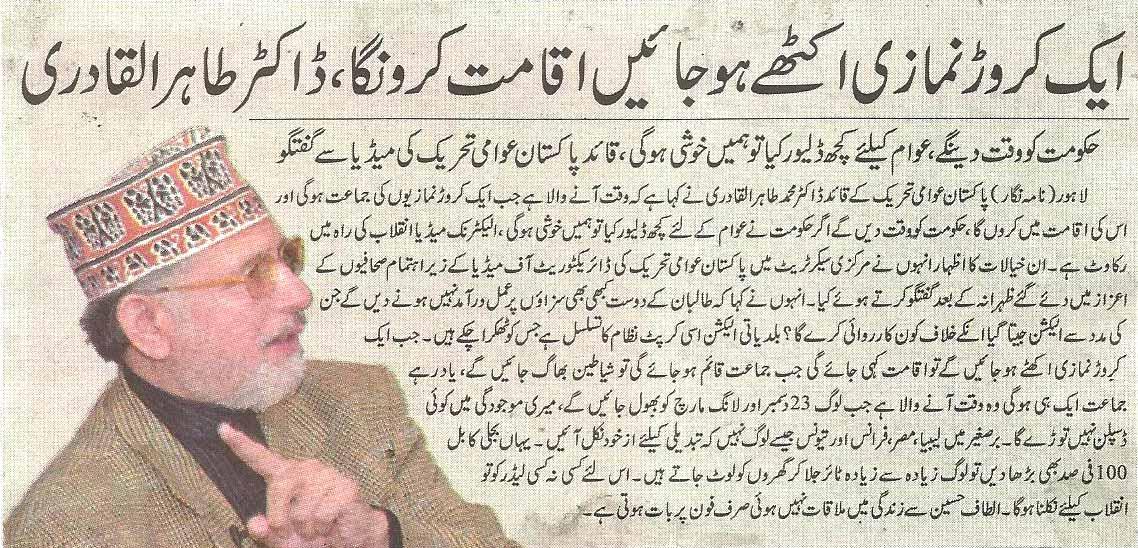 Mustafavi Student Movement Print Media Coverage Daily Jehanpakistan