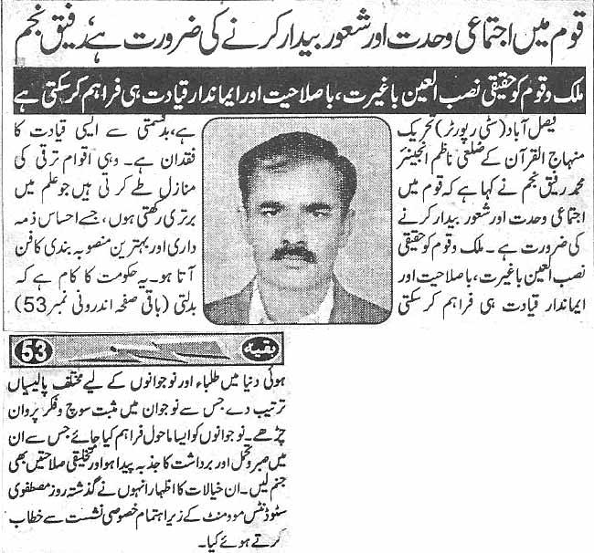 Minhaj-ul-Quran  Print Media CoverageDaily Susiness report