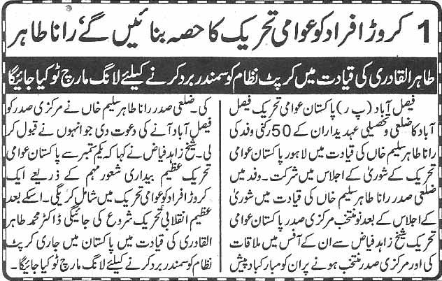 Minhaj-ul-Quran  Print Media CoverageDaily Ace news page 2