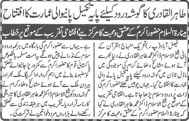 تحریک منہاج القرآن Minhaj-ul-Quran  Print Media Coverage پرنٹ میڈیا کوریج Daily Ace news page 2
