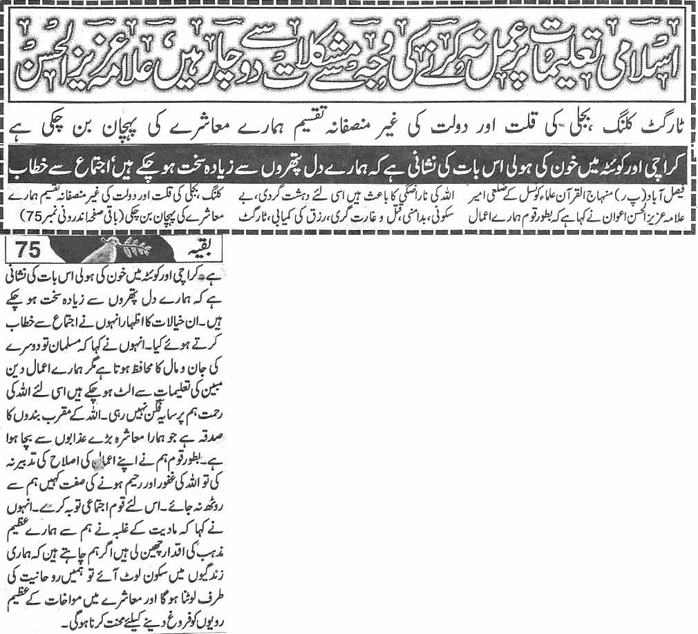 Minhaj-ul-Quran  Print Media CoverageDaily Aman page 5