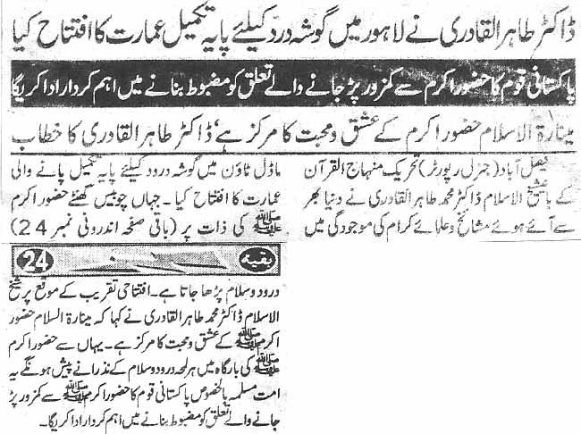 Minhaj-ul-Quran  Print Media CoverageDaily Shelter news page 3