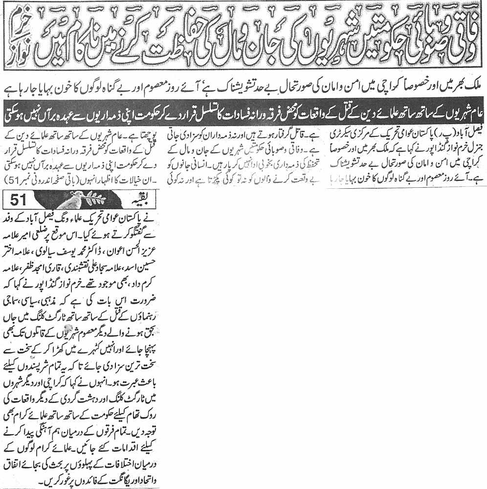 Mustafavi Student Movement Print Media Coverage Daily Aman page 8