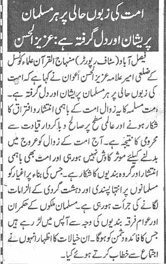 Mustafavi Student Movement Print Media Coverage Daily Khabrain page 2