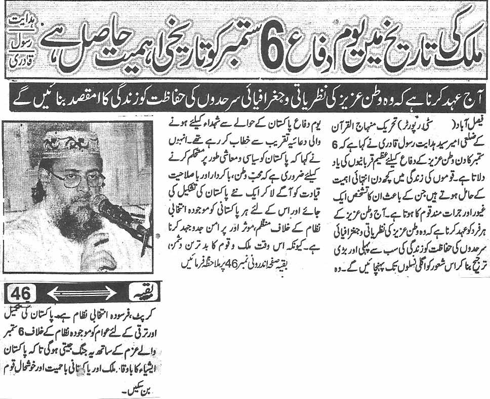 Mustafavi Student Movement Print Media Coverage Daily Naya ujala Backpare