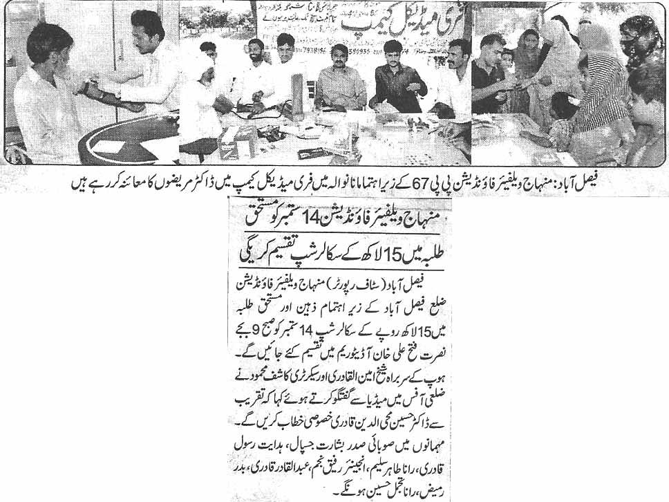 Mustafavi Student Movement Print Media Coverage Daily Nai Baat page 3