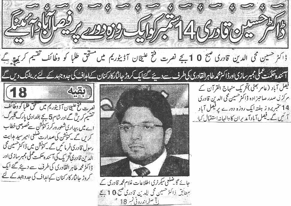 Mustafavi Student Movement Print Media Coverage Daily Faisalabad report