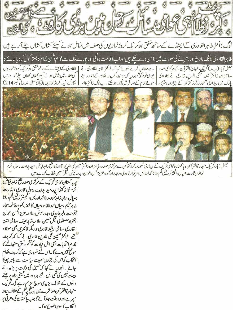 Mustafavi Student Movement Print Media Coverage Daily Aman Back page