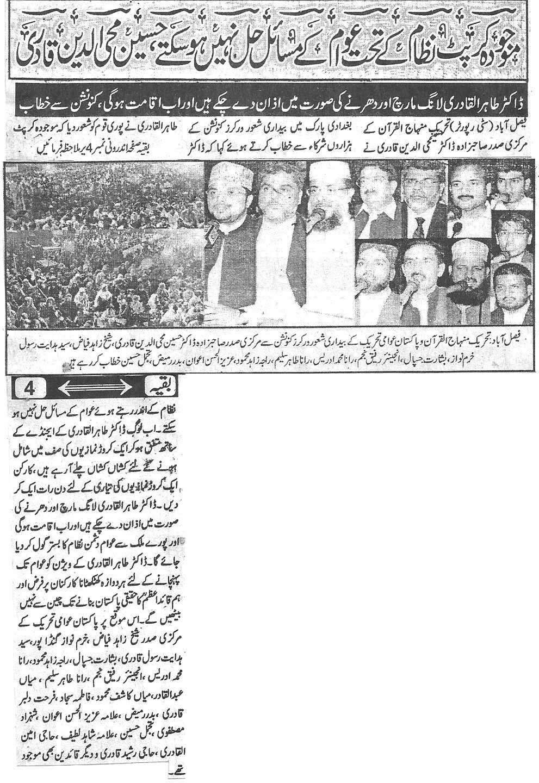 Minhaj-ul-Quran  Print Media CoverageDaily Naya ujaia