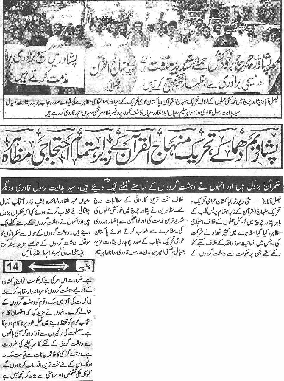 Mustafavi Student Movement Print Media Coverage Daily Naya ujala