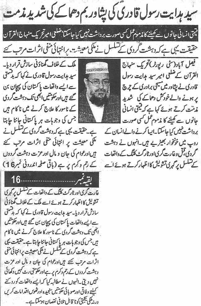 Mustafavi Student Movement Print Media Coverage Daily Al Mujeer