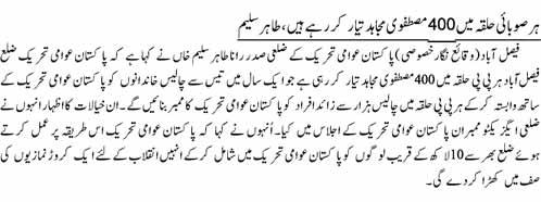 Mustafavi Student Movement Print Media Coverage Daily Jang page 6