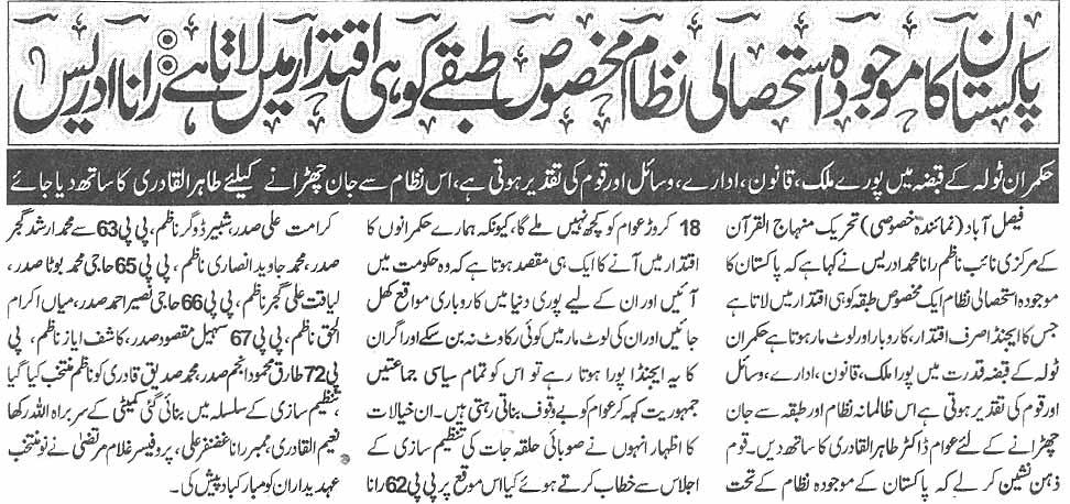 Mustafavi Student Movement Print Media Coverage Daily Nawa-i-waqt page 6