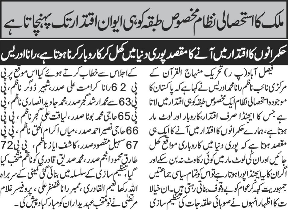 Mustafavi Student Movement Print Media Coverage Daily Business report