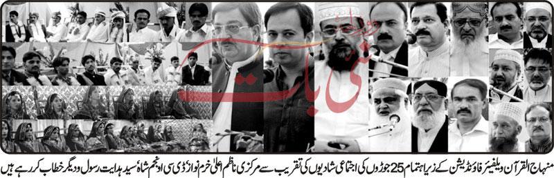 Mustafavi Student Movement Print Media Coverage Daily Nai Baat page 9