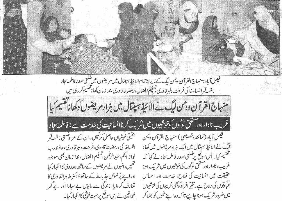 Mustafavi Student Movement Print Media Coverage Daily Nawa-i-waqt page 4