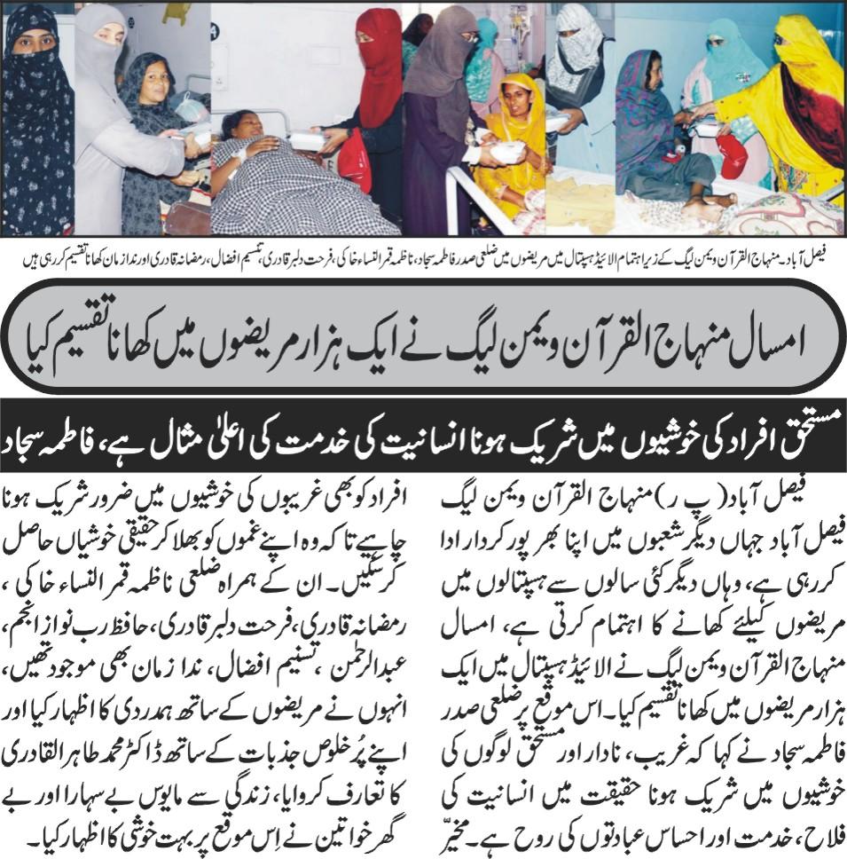 Pakistan Awami Tehreek  Print Media Coverage Daily Business report
