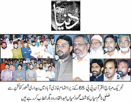 Mustafavi Student Movement Print Media Coverage Daily Dunya page