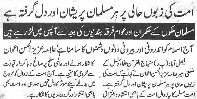 Mustafavi Student Movement Print Media Coverage Daily Umeed-e-lnsaf Back page
