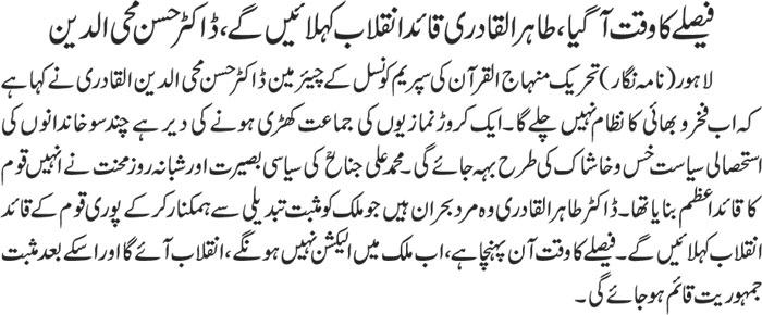 Pakistan Awami Tehreek  Print Media Coverage Daily Jehanpakistan