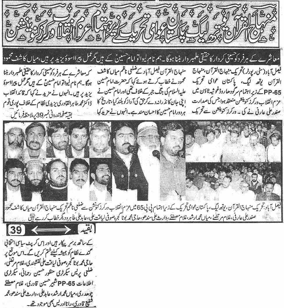 Pakistan Awami Tehreek  Print Media Coverage Daily Naya ujaia